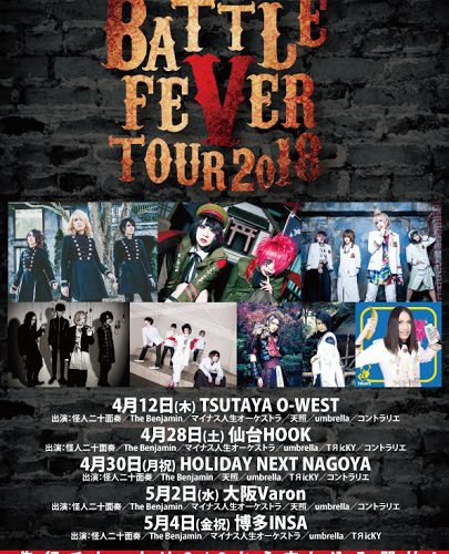 BadeggBox presents「BATTLE FEVER TOUR 2018」
