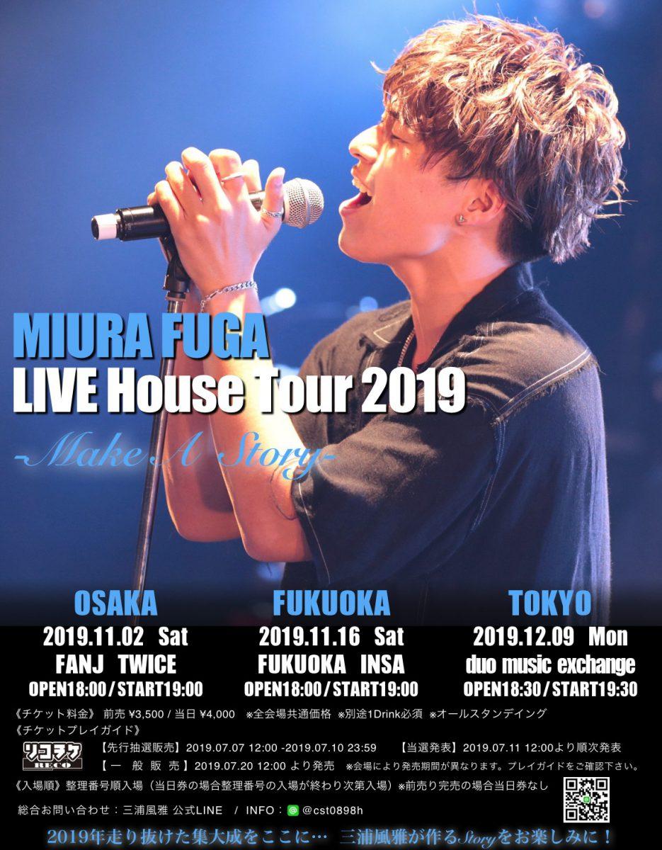 MIURA FUGA LIVE House Tour 2019 -Make A Story-