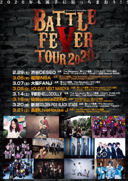 BadeggBox presents 「BATTLE FEVER TOUR 2020」