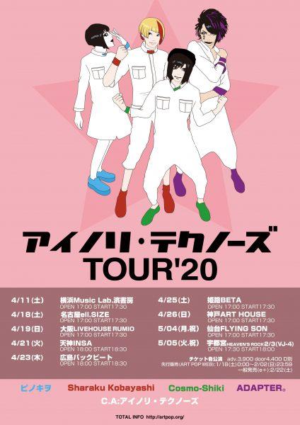 『 アイノリ・テクノーズ TOUR'20 』