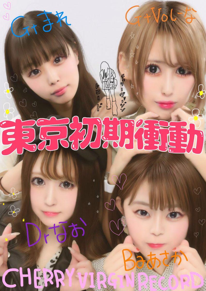 東京初期衝動 『サマーツアー2021』 ここまで来たら吸い付きたいあなたのたらこ唇〜Only Love 編〜